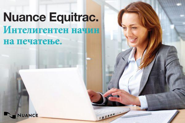 Со Nuance Equitrac, Lexmark ви овозможува интелигентен начин на печатење!