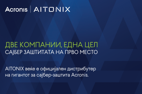 Aitonix_Acronis_DistributionAgreement