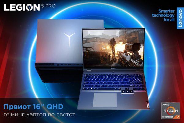 """Ви го претставуваме Lenovo Legion 5 Pro – првиот 16"""" QHD гејминг лаптоп во светот"""