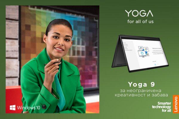 Без разлика дали барате моќна машина или бесконечна забава, со Lenovo Yoga 9 добивате сè што сакате!